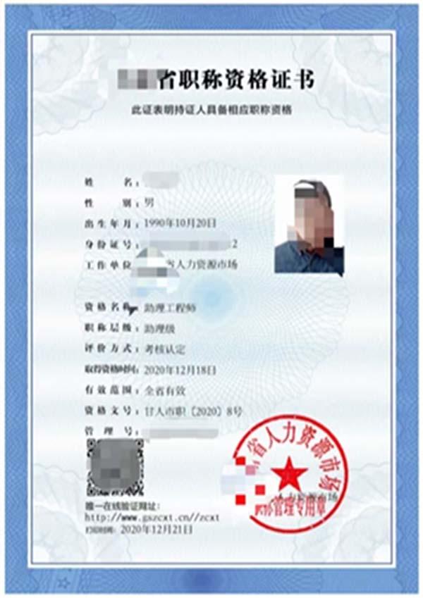 甘肃省职称资格证书