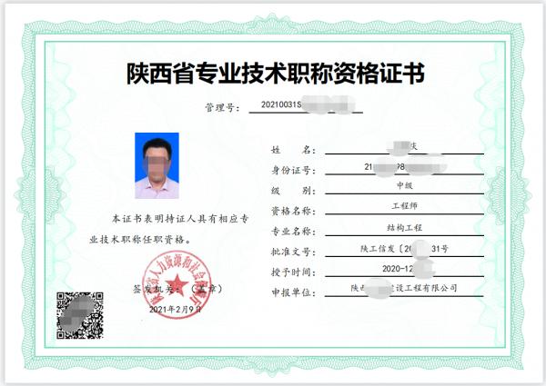 陕西省专业技术职称资格证书