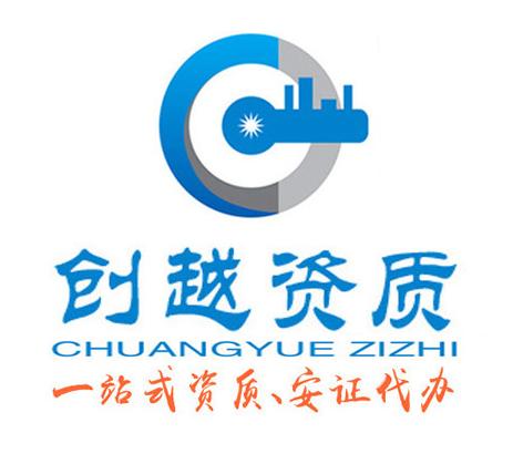 禅城资质代办公司