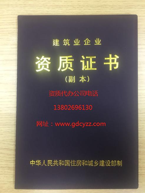 广东资质代办公司